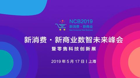 NCB2019第二届新消费新商业数智未来峰会-CB圈