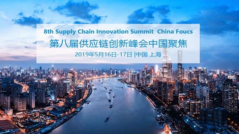 第八届供应链创新峰会2019中国聚焦-CB圈