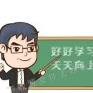 老师小课堂