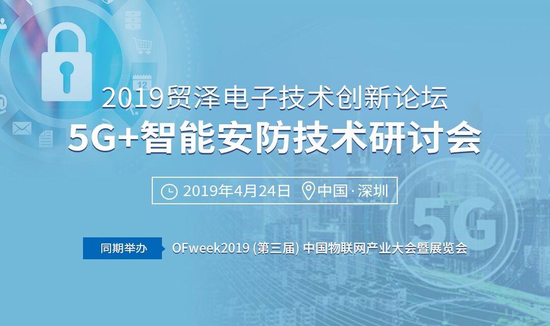 2019中国物联网5G+智能安防技术研讨会-CB圈