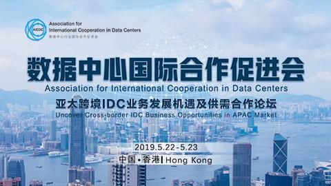 数据中心国际论坛促进会(香港)-CB圈