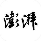 澎湃新闻官方APP客户端--首页推荐(全国可见)