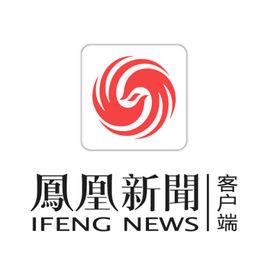 凤凰网官方APP客户端-首页推荐(全国可见)